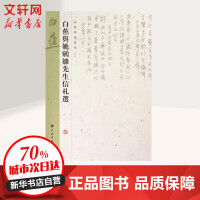 白蕉与姚�G雏先生信札选(5) 上海书画出版社