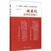 城镇化:改革的突破口 赵俊超 著