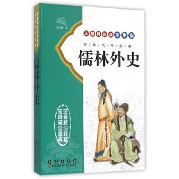 儒林外史(无障碍阅读学生版)/古典文学名著