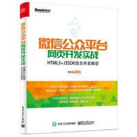 微信公众平台网页开发实战HTML5+JSSDK混合开发解密 微信公众平台网页设计制作教程书籍 微信网站开发程序设计入门