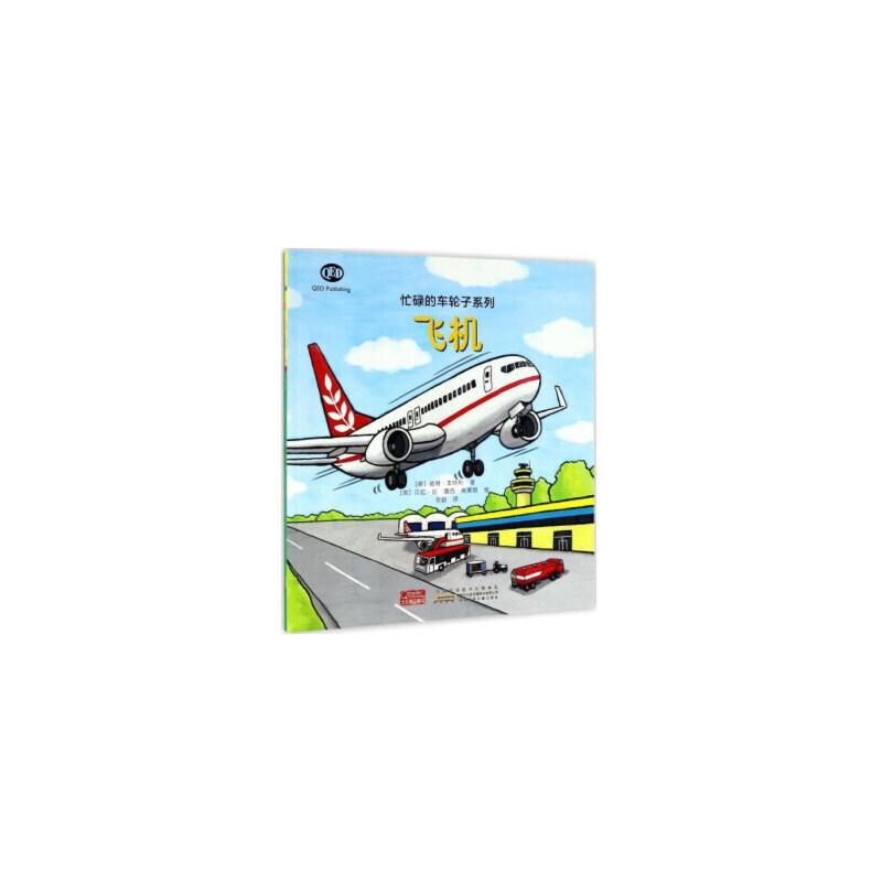 飞机 [英] 彼得·本特利;[英] 贝拉·比,露西·弗莱明 绘; 9787539793764睿智启图书 正版保证,放心选购