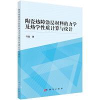 陶瓷热障涂层材料的力学及热学性质计算与设计 冯晶 科学出版社 9787030514738