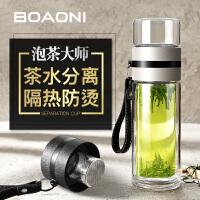 博奥尼茶水分离泡茶杯双层过滤玻璃杯子便携创意水杯家用男女