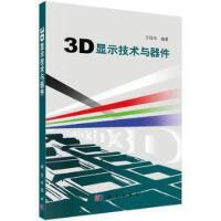 【旧书二手书9成新】3D显示技术与器件 王琼华 科学出版社 9787030306661