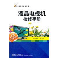 液晶电视机检修手册