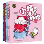 小猪唏哩呼噜系列(4册)