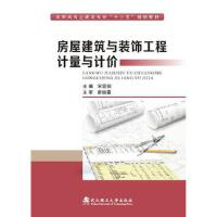 房屋建筑与装饰工程计量与计价 宋显锐 9787562955573睿智启图书