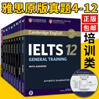 官方正版 剑桥雅思真题4-12全套9本IELTS真题剑4-5-6-7-8-9-10-11-12雅思考试用书G类移民培训类