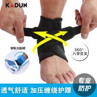透气运动护具护裸篮球足球护踝羽毛球防护脚腕扭伤男女士护脚踝 黑色买一只送一只