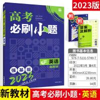 2022新高考小题练透高考英语完形填空阅读理解 高考考点题型训练 高中英语必刷题小题狂练 理想树67高考自主复习 高三高