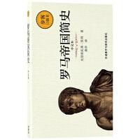 罗马帝国简史(中文本)/步客口袋书