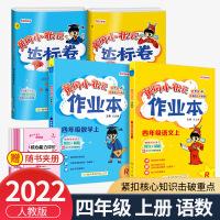 黄冈小状元作业本达标卷四年级上册语文数学部编人教版全套4本