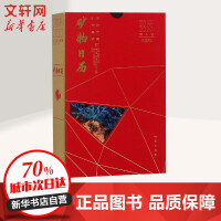 矿物日历 跨年版 中国地质大学出版社
