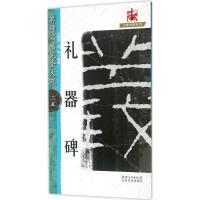 礼器碑 江西美术出版社