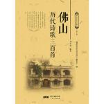 佛山历代诗歌三百首 万伟成 广东人民出版社