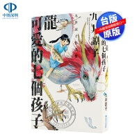 现货漫画 ��可�鄣钠��孩子(全) 九井�子 青文出版 台版中文漫画书