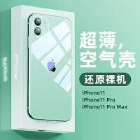 图拉斯iPhone11手机壳苹果11ProMax超薄透明pro硅胶max防摔全包ip十一软胶软壳轻薄女男冷网红潮牌了薄保