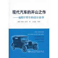 现代汽车的开山之作--福特T型车的设计故事/[澳]约翰・党肯著