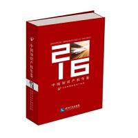 中国知识产权年鉴2016