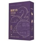 健康日历2020(企销定制)