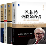 投资大师经典套装(套装共4册)