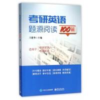 考研英语题源阅读100篇(适用于考研英语1考研英语2)