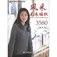 手工坊时尚风采编织系列:风采毛衣编3580(秋冬号)