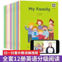 幼儿英语分级阅读 入门级12册 英文绘本 my family 书籍 0-3-6岁 幼儿英语启蒙教材有声绘本 儿童原版入门 培生幼儿 幼儿学英语