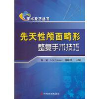 先天性颅面畸形整复手术技巧 手术技巧丛书 杨斌 等主编 科技文献出版社 9787502367961