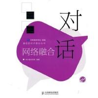 【二手书9成新】对话网络融合 中国通信学会 组编,中兴通讯学院著 人民邮电出版社 9787115229496