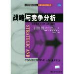 战略与竞争分析:商业竞争分析的方法与技巧 (加)弗莱舍(Fleisher,C.)著,(澳)本苏泰(Ben-soussa