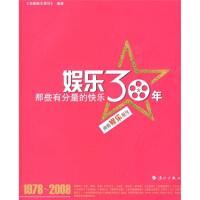 二手95新 娱乐30年:那些有分量的快乐 9787540745431 漓江出版社