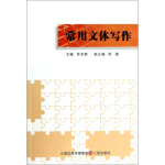 【新书店正版】常用文体写作,常来顺,陈瑜,三晋出版社9787545707137