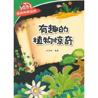 【新书店正版】有趣的植物惊奇 经典科学系列,齐浩然著,金盾出版社9787518600410