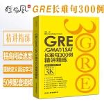 研究生报考GRE 新东方GRE/GMAT/LSAT长难句300例精讲精练陈琦再要你命3K进阶练习 英语语法精讲精练 G