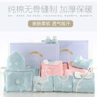 婴儿衣服纯棉新生儿的礼盒套装秋冬初生满月刚出生0-1岁宝宝用品