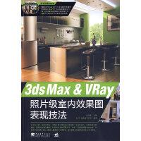 3ds max & vray照片级室内效果图表现技法(附光盘)