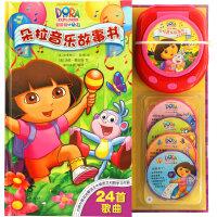 朵拉音乐故事书(乐乐趣童书:风靡全球的朵拉来到中国啦!播放器+24首动画音乐,跟随朵拉一起开动脑筋,解决问题,学习英语