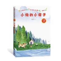 """小狗的小房子(小学语文教材""""快乐读书吧""""推荐书目)"""