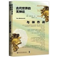 甲骨文丛书・与神作战:古代世界的无神论