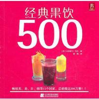 经典果饮500书克里斯汀・华生果汁饮料制作 菜谱美食书籍