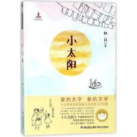 小太阳/台湾儿童文学馆林良美文书坊/林良著 福建少年儿童出版社