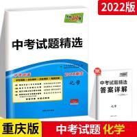 2020中考天利38套重庆市中考试题 化学总复习考试卷子 6套真题卷+15套模拟卷+8套改编卷 初三初3中考化学模拟试