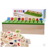 【全店支持礼品卡】形状配对知识分类盒积木早教蒙玩具氏教具拼图2女孩益智木制玩具1-6-3-7岁以上