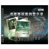 原装正版 违章事故案例警示录(二) (满500元送8G U盘) 安全教育视频 光盘
