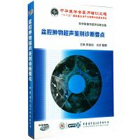 新华书店正版 盆腔肿物超声鉴别诊断要点 DVD-ROM