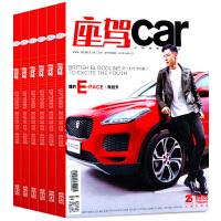 【共8本打包】座驾car杂志2019年1/4/5月+2018年7/8/9/10/11月汽车杂志知识时尚汽车杂志过期刊