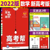 【新高考专用版】2021高考帮数学新高考版新教材高中知识讲解高考解题模板高考总复习资料2021高考一轮复习数学高考帮