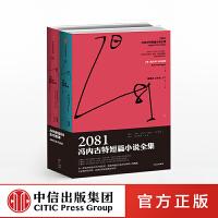 正版 2081:冯内古特短篇小说全集(全2册)