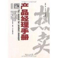 【旧书二手书九成新】产品经理手册
